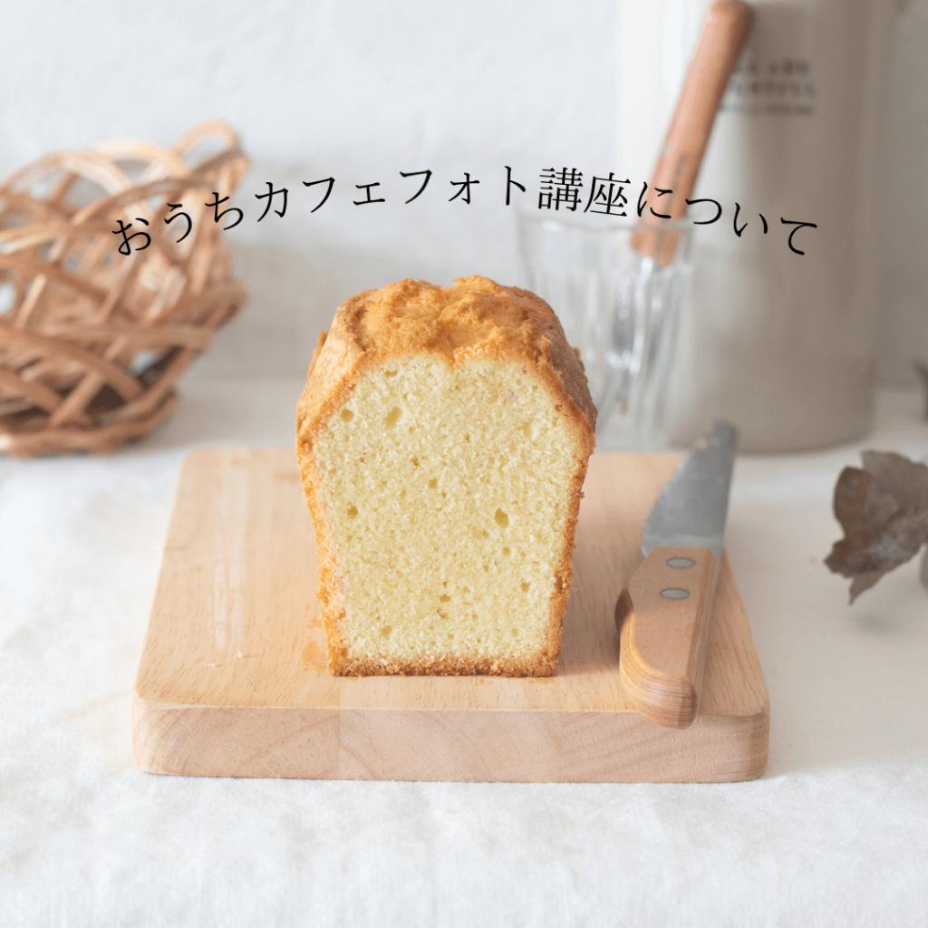 オンラインの料理写真教室 おうちカフェ フォト講座