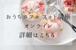 料理を綺麗に撮影できるコツが満載!オンライン料理写真教室 詳細はこちら