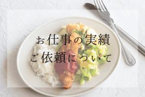 料理・パン・お菓子のレシピ考案、写真撮影のお仕事を承ります。料理研究家・フードコーディネーター藤井玲子